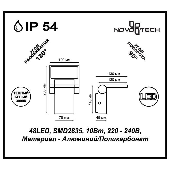 Светильник Novotech Novotech-357521