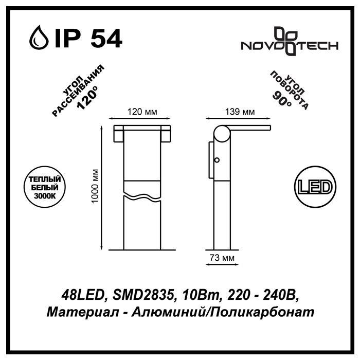 Светильник Novotech Novotech-357522