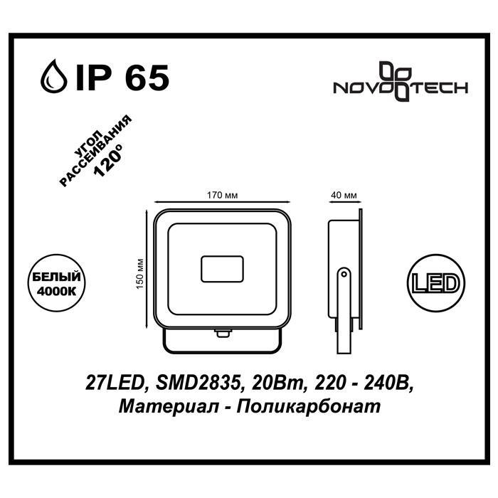 Светильник Novotech Novotech-357526