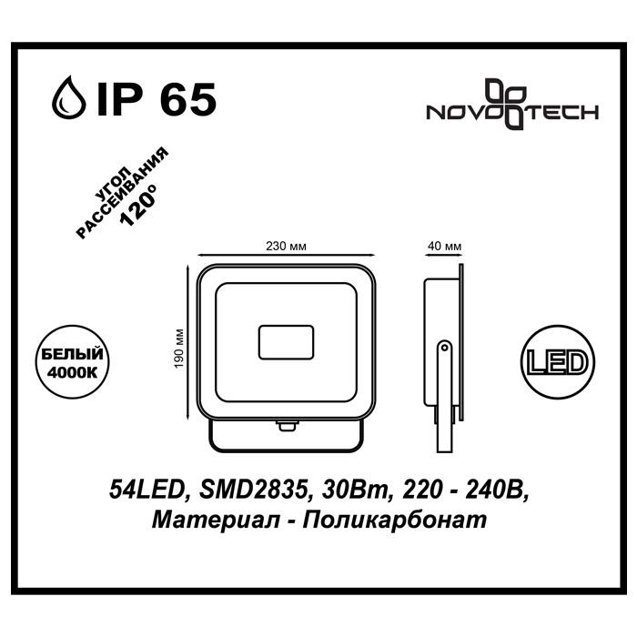 Светильник Novotech Novotech-357528