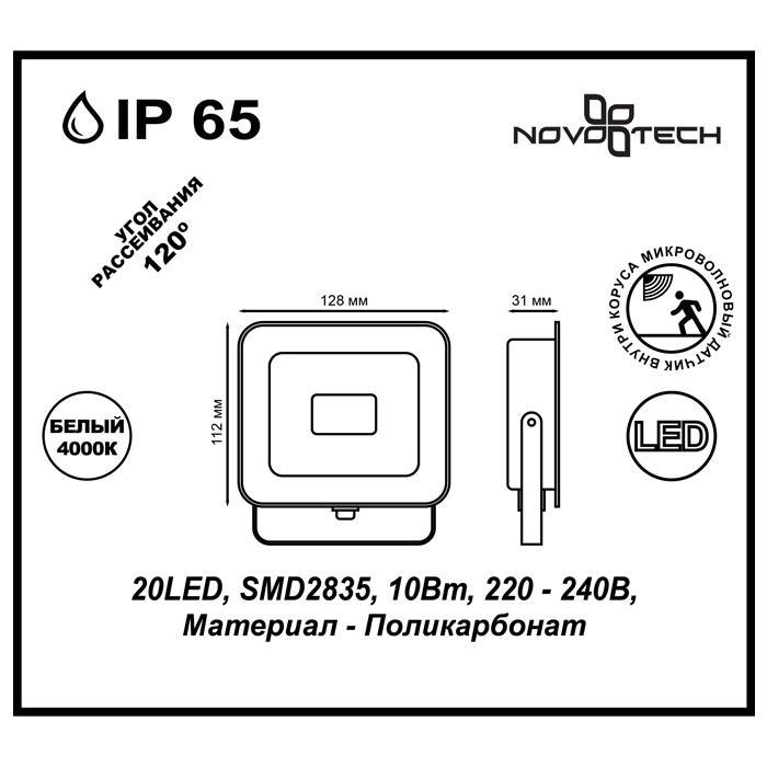 Светильник Novotech Novotech-357531