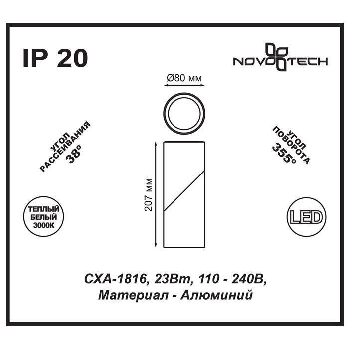 Светильник Novotech Novotech-357540
