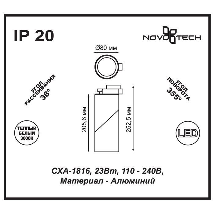 Светильник Novotech Novotech-357541