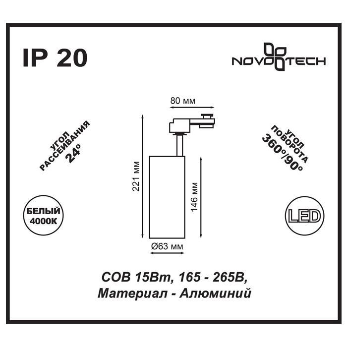 Светильник Novotech Novotech-357550