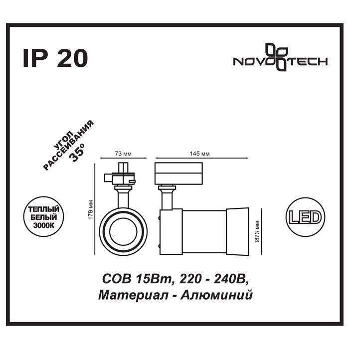 Светильник Novotech Novotech-357566