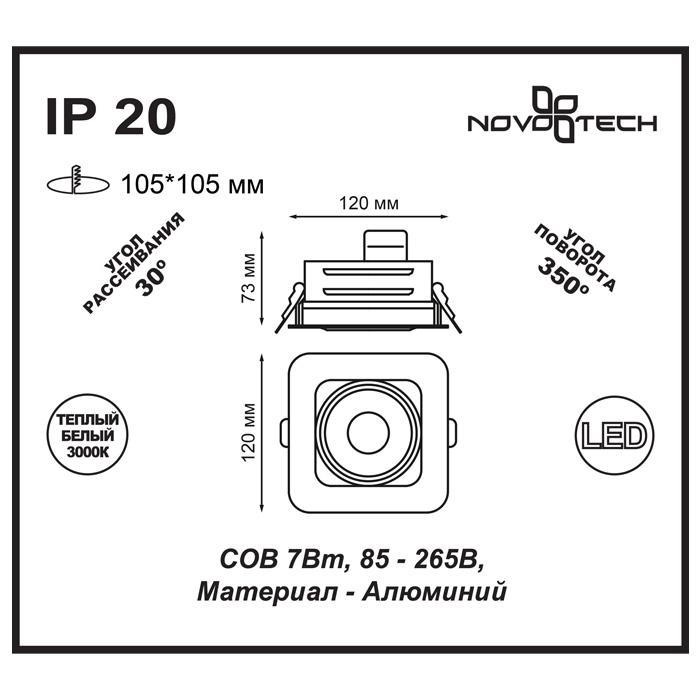 Светильник Novotech Novotech-357577