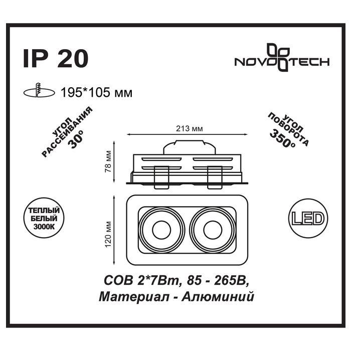 Светильник Novotech Novotech-357578