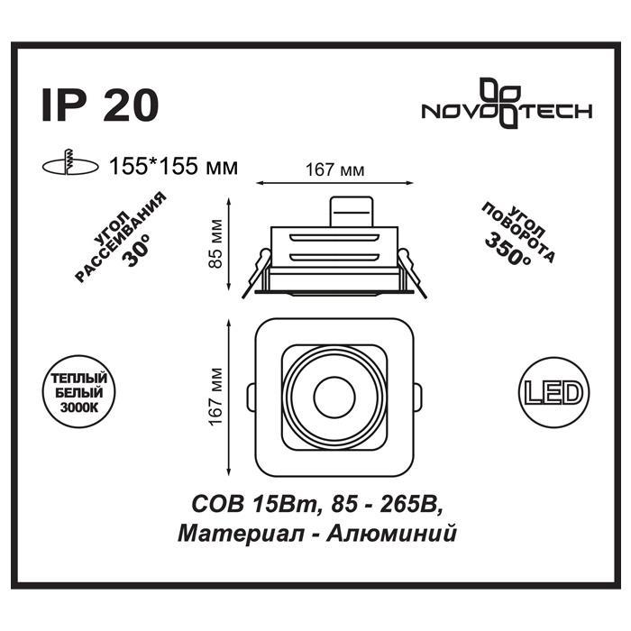 Светильник Novotech Novotech-357580