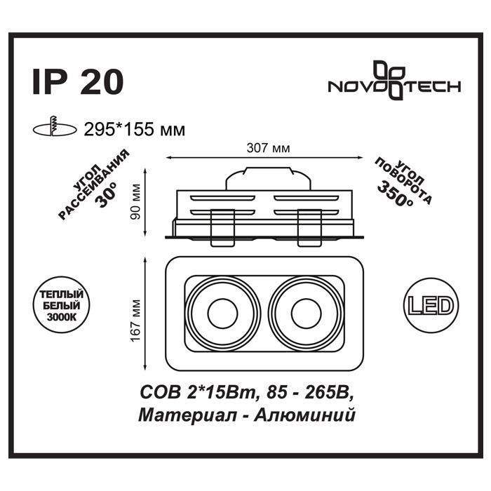 Светильник Novotech Novotech-357581