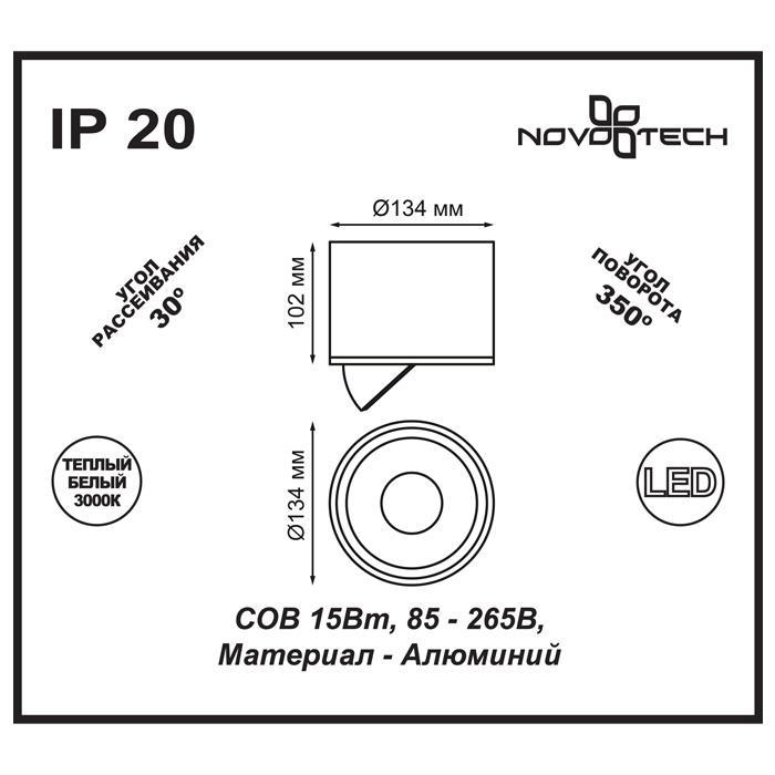 Светильник Novotech Novotech-357584
