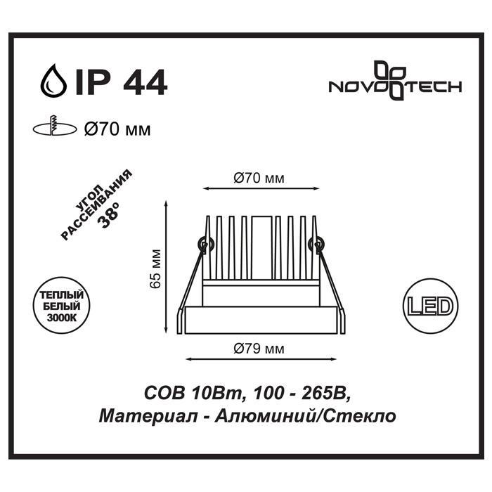 Светильник Novotech Novotech-357589