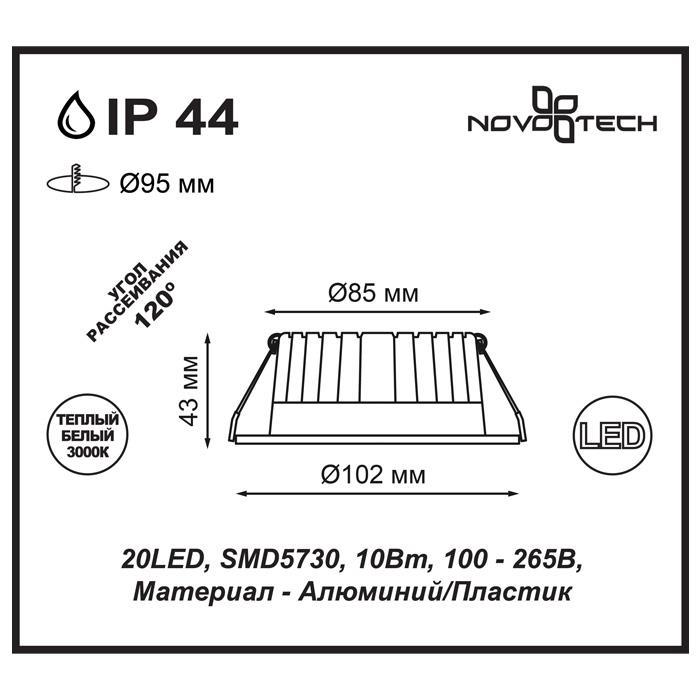 Светильник Novotech Novotech-357600