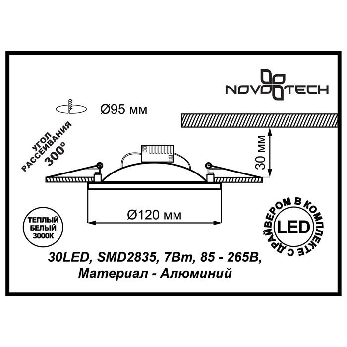 Светильник Novotech Novotech-357609