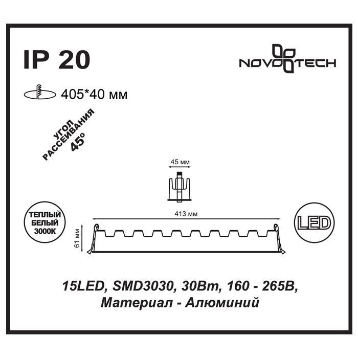 Светильник Novotech Novotech-357623