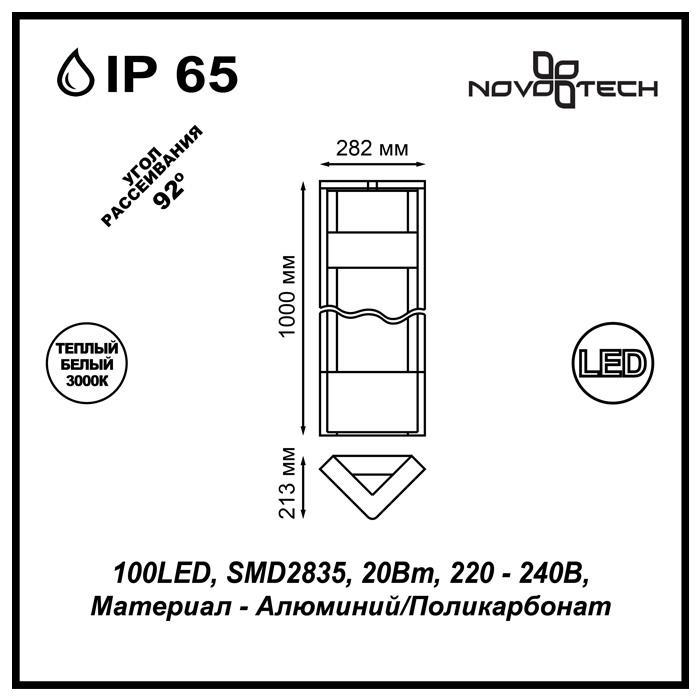 Светильник Novotech Novotech-357676