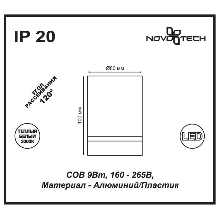 Светильник Novotech Novotech-357686