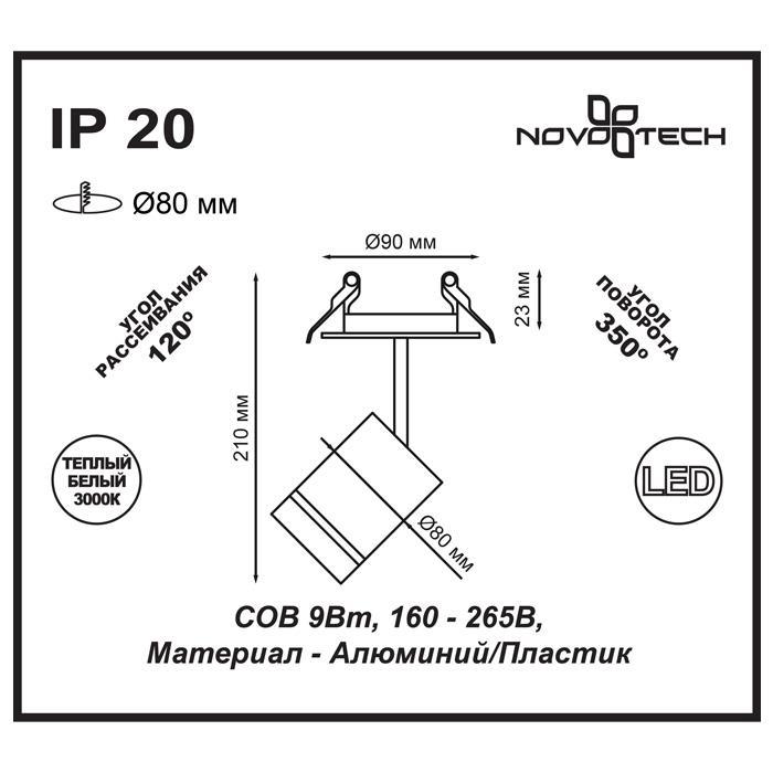 Светильник Novotech Novotech-357689