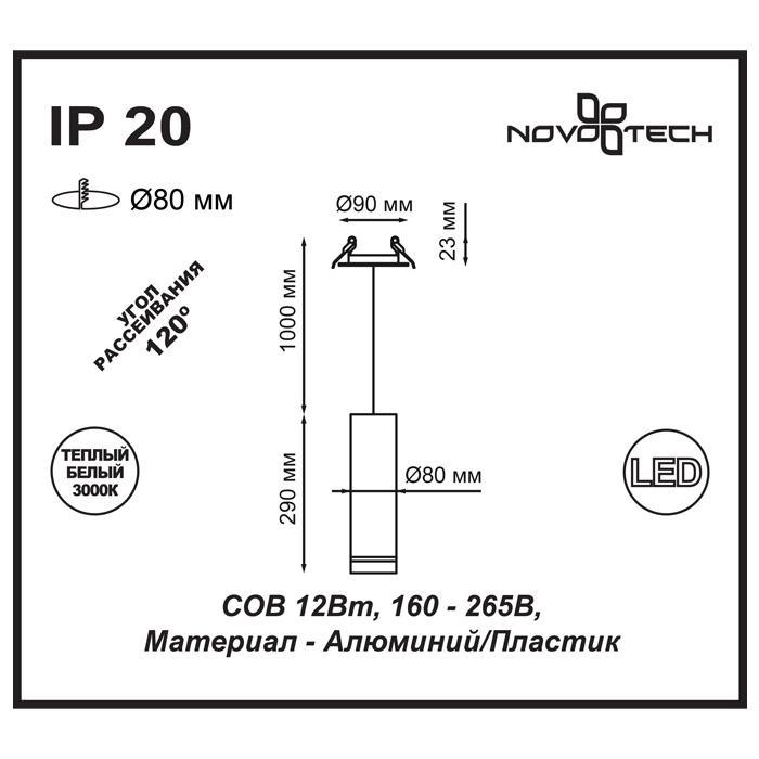Светильник Novotech Novotech-357690