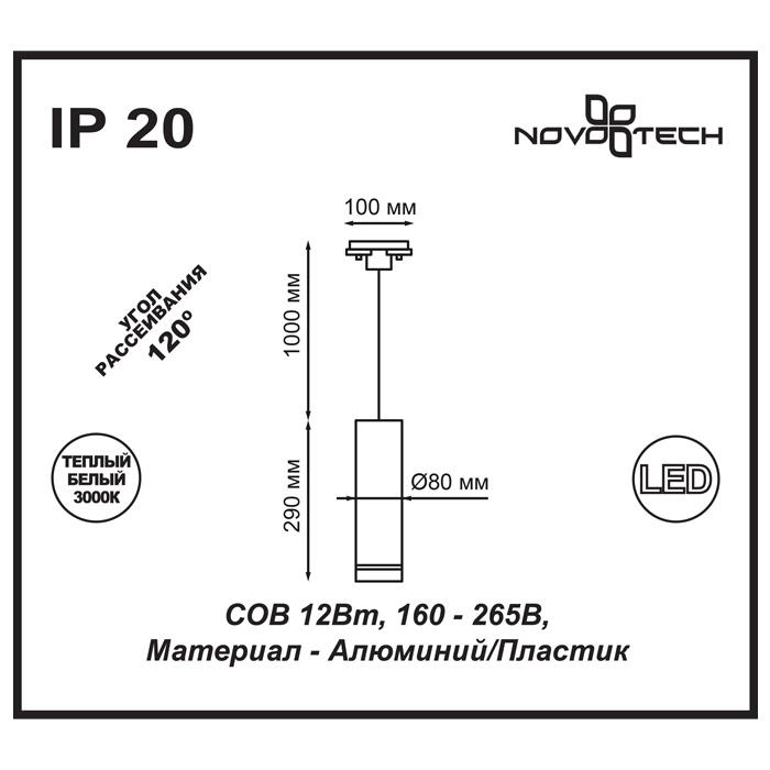 Светильник Novotech Novotech-357693