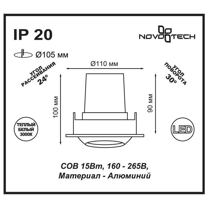 Светильник Novotech Novotech-357695