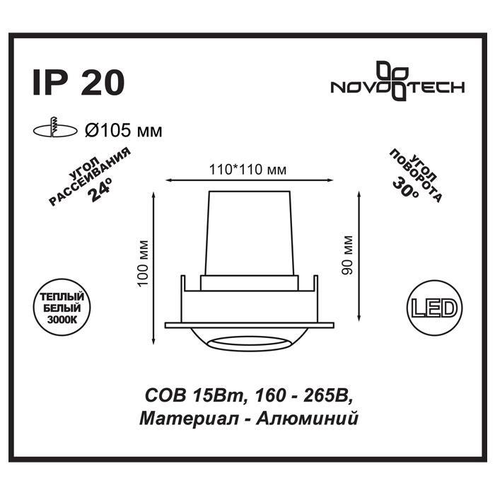 Светильник Novotech Novotech-357697