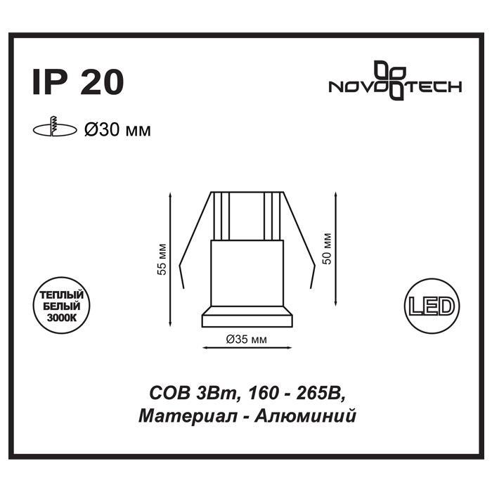 Светильник Novotech Novotech-357698