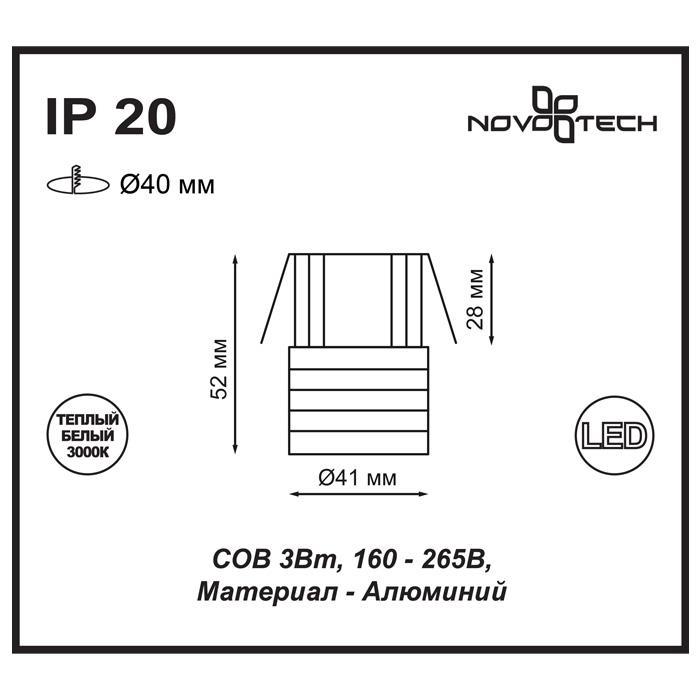Светильник Novotech Novotech-357699