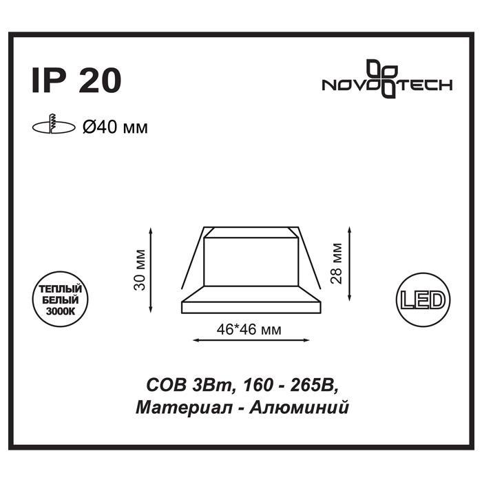 Светильник Novotech Novotech-357701