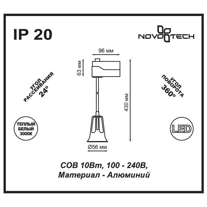 Светильник Novotech Novotech-357702