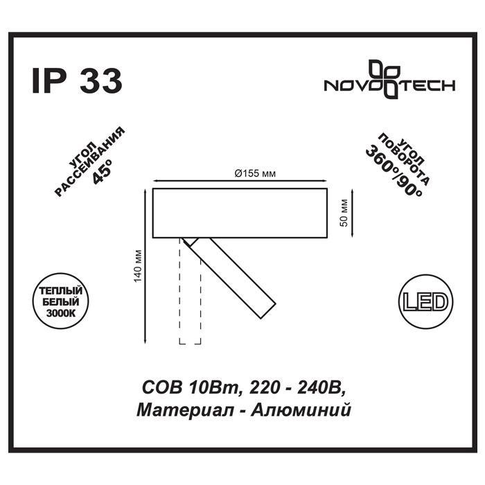 Светильник Novotech Novotech-357704