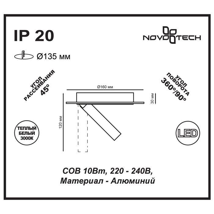 Светильник Novotech Novotech-357705