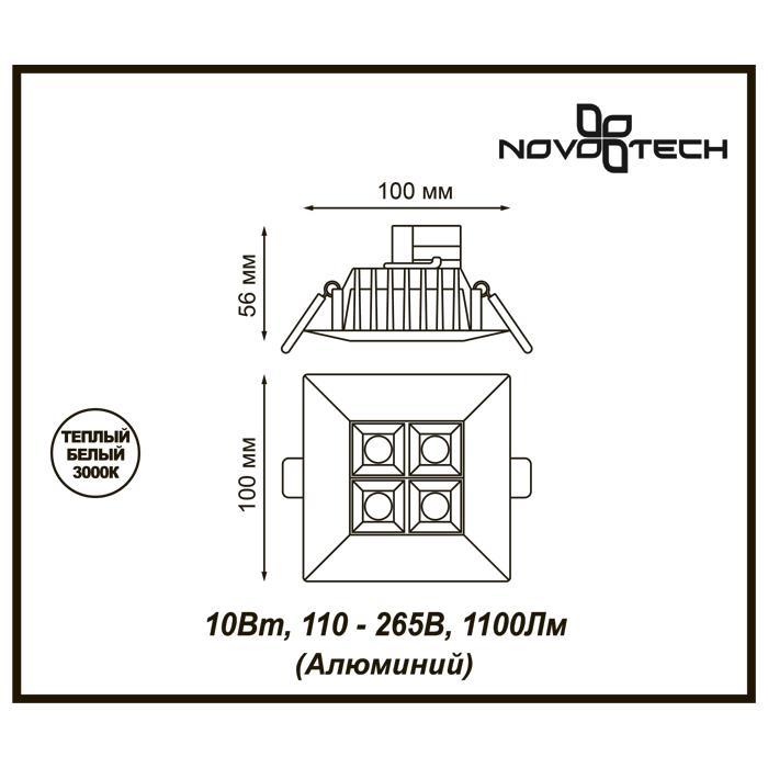 Светильник Novotech Novotech-357834