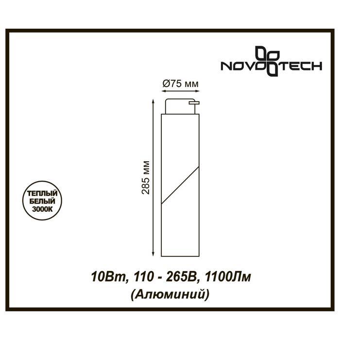 Светильник Novotech Novotech-357837