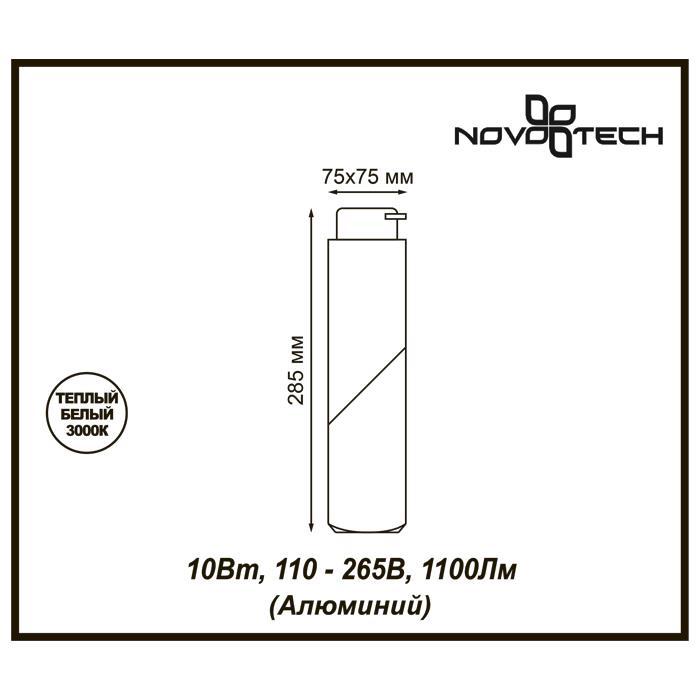 Светильник Novotech Novotech-357839