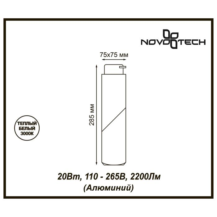 Светильник Novotech Novotech-357840