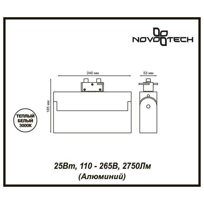Светильник Novotech Novotech-357842