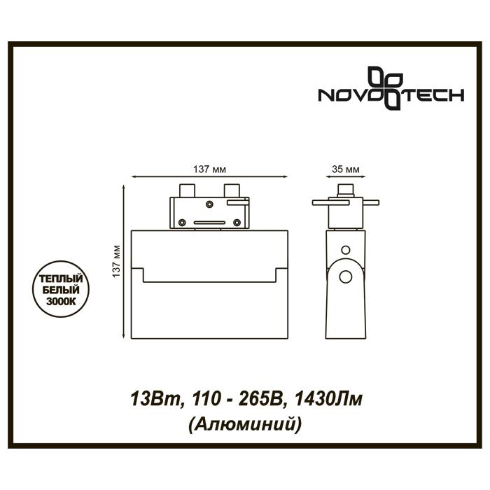 Светильник Novotech Novotech-357843