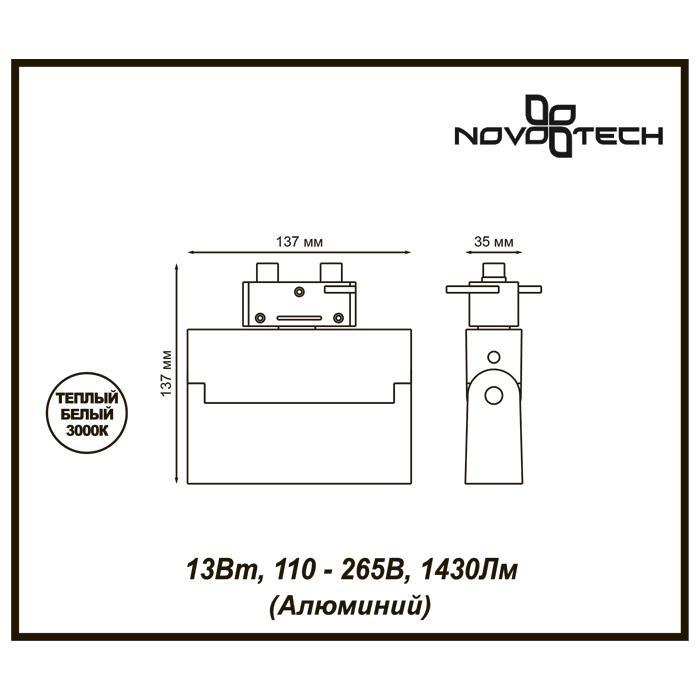 Светильник Novotech Novotech-357844