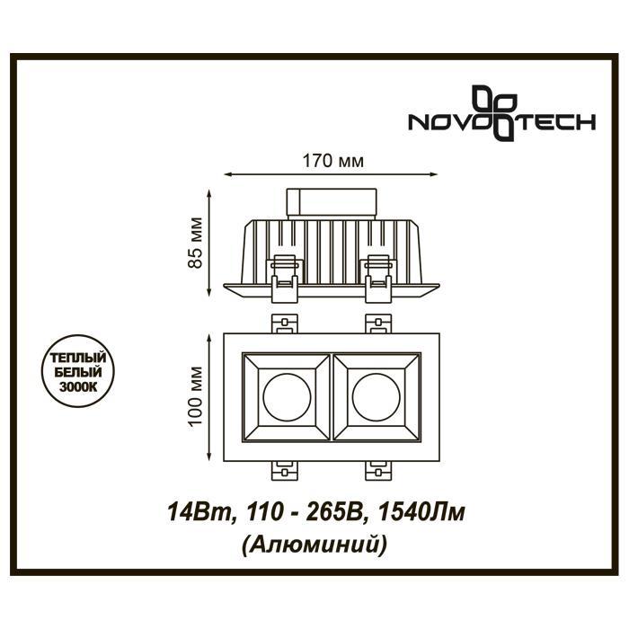 Светильник Novotech Novotech-357846