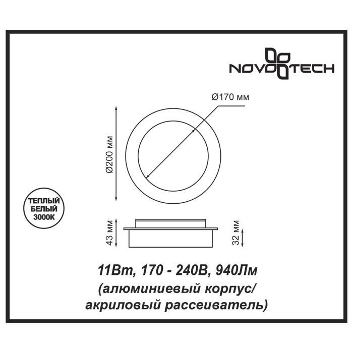 Светильник Novotech Novotech-357857