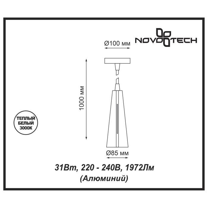Светильник Novotech Novotech-357865