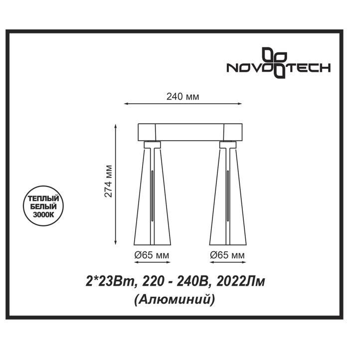 Светильник Novotech Novotech-357866