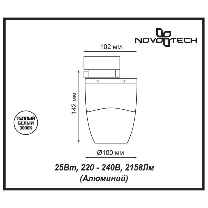 Светильник Novotech Novotech-357867