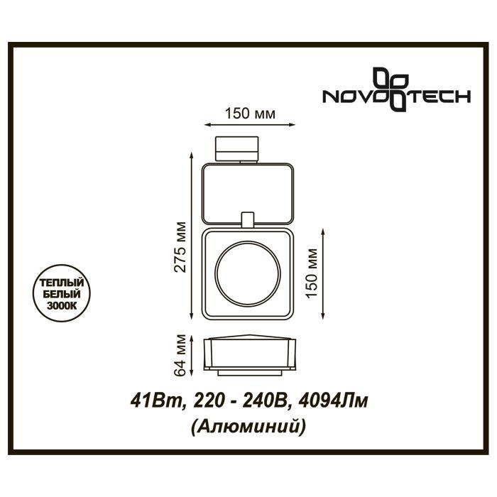 Светильник Novotech Novotech-357871