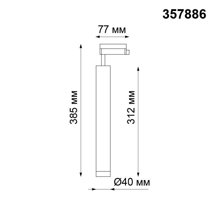 Светильник Novotech Novotech-357886