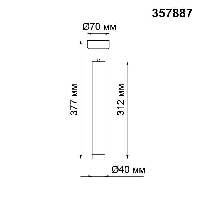 Светильник Novotech Novotech-357887