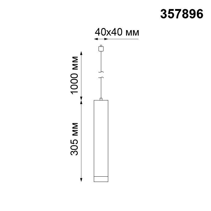 Светильник Novotech Novotech-357896