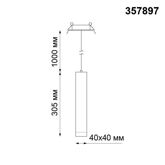 Светильник Novotech Novotech-357897