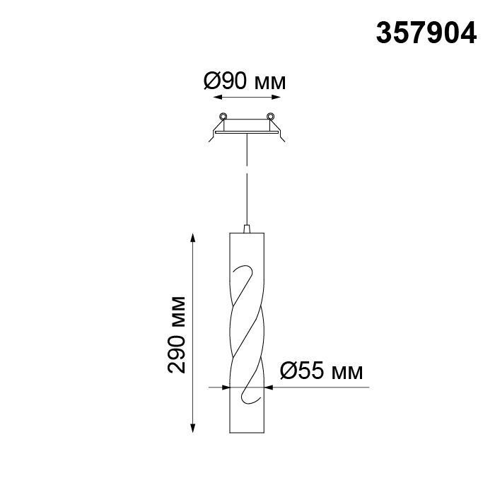 Светильник Novotech Novotech-357904