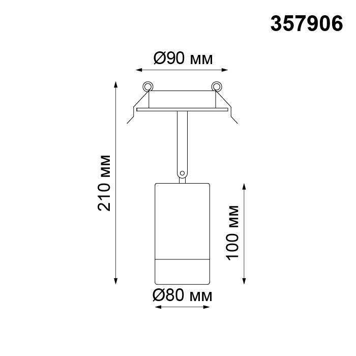 Светильник Novotech Novotech-357906